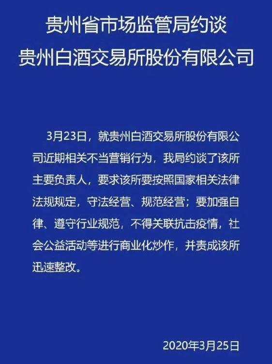 """贵州白酒交易所向援鄂医疗队""""平价卖茅台""""被约谈:不得关联抗疫进行商业化炒作"""