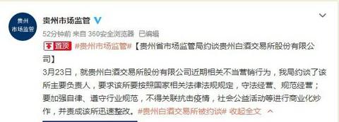 """贵州白酒交易所推""""抗疫医护人员平价买茅台""""被约谈 华创证券为第一大股东"""