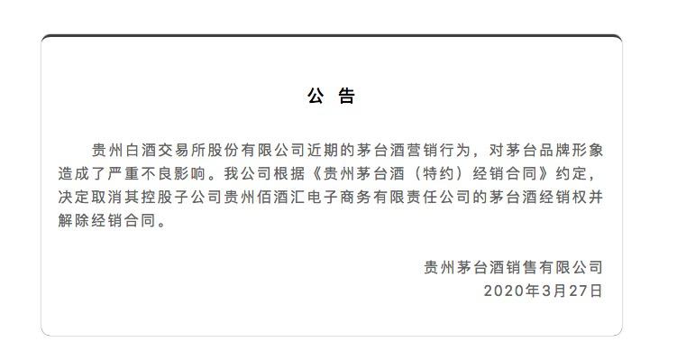 贵州白酒交易所子公司茅台酒经销权被取消 曾因不当营销被约谈