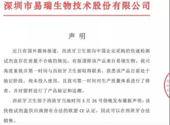 """起底深圳""""易瑞生物""""公司:产品内销为主 比例超85% 老板为70后博士"""