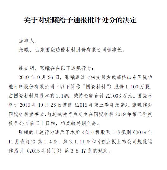 国瓷材料董事长遭通报批评 敏感期违规减持公司股票1100万股
