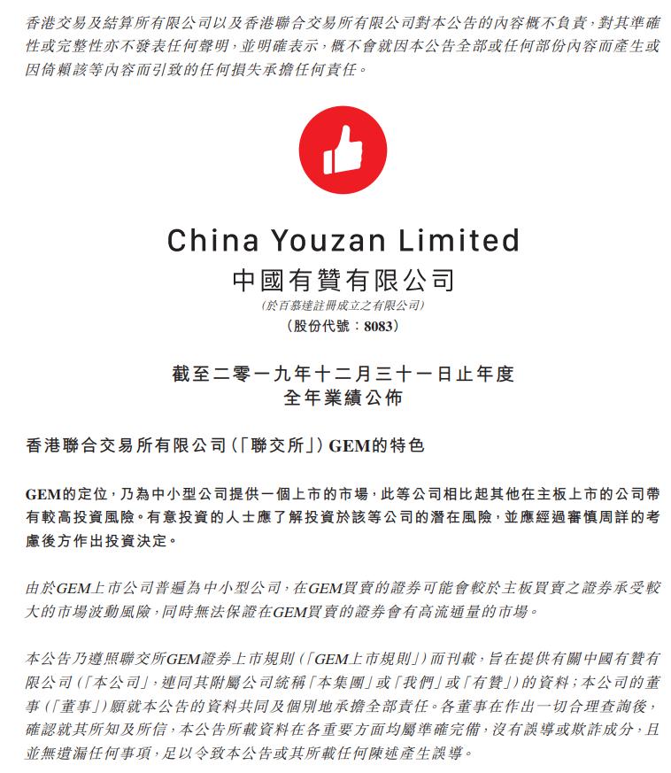 中国有赞2019年净亏损5.92亿元 同比扩大37.2%