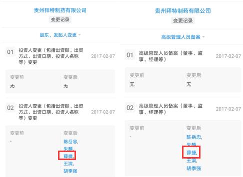 康恩贝子公司贵州拜特制药卷入原贵州省食药监局副处长受贿案 涉案金额2万元