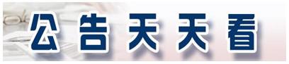 白云山:2019年净利润31.89亿元 同比减少7.33%