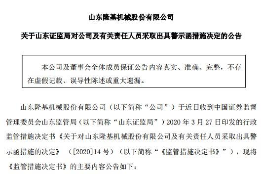隆基机械收到警示函,主要原因是涉及公司上市时信披违规