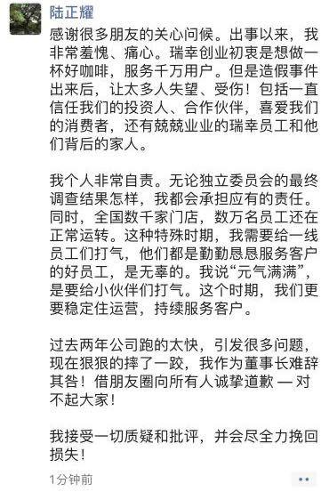 瑞幸董事长陆正耀首度发声回应:承担责任 接受一切质疑与批评