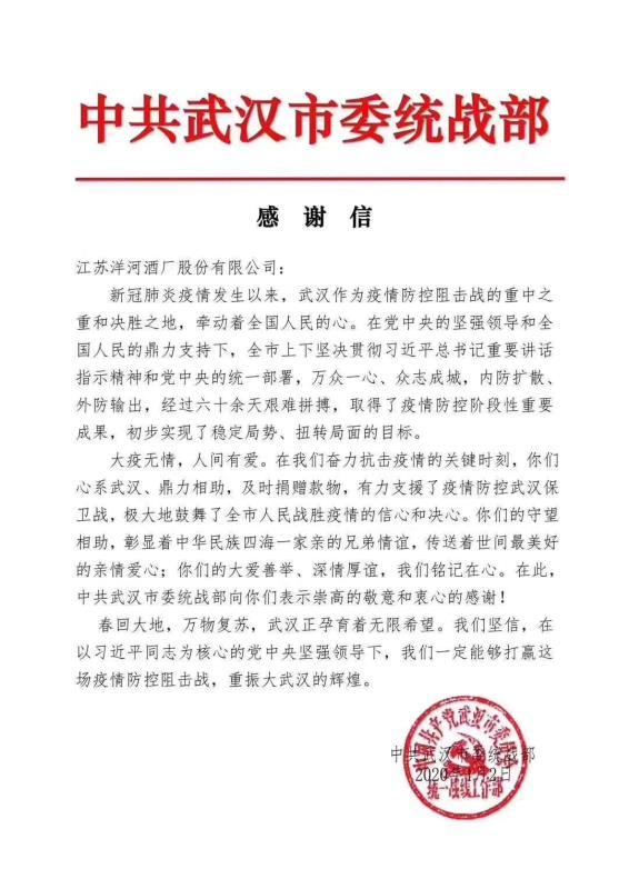 武汉市委统战部致信感谢洋河股份同心抗疫