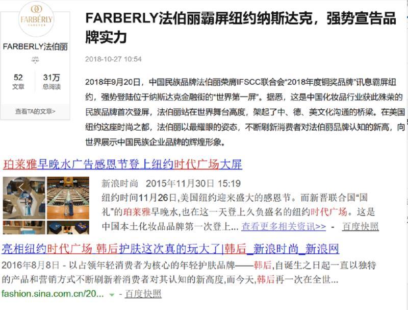 """法伯丽虚假""""首登时代广场"""" 就能成为国货代表?"""
