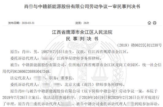 中赣新能原工艺部副部长被降职 离职后要求赔偿35万