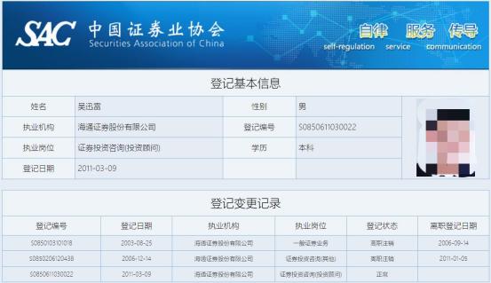 海通证券上海存在代理客户进行账户操作的行为吃警示函