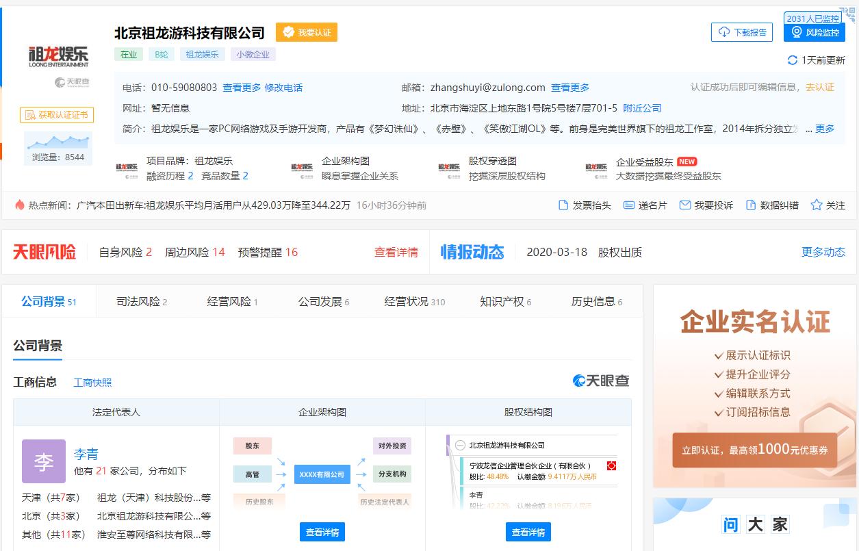 李青的上市梦 祖龙游戏的三道坎:业绩波动、用户流失、引诱未成年人充值