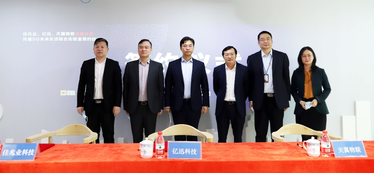 佳兆业携手中国电信打造新型智慧城市综合服务平台