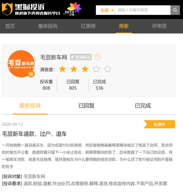 """虚假宣传?毛豆新车网被指""""买车变租车,还要交贷款"""""""