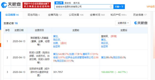 小米多位投资人退出华米科技 公司注册资本减少135万元降幅约45%