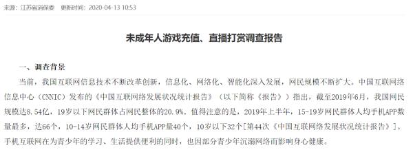 江苏省消保委发布未成年人游戏充值、直播打赏调查报告 2款网易游戏榜上有名