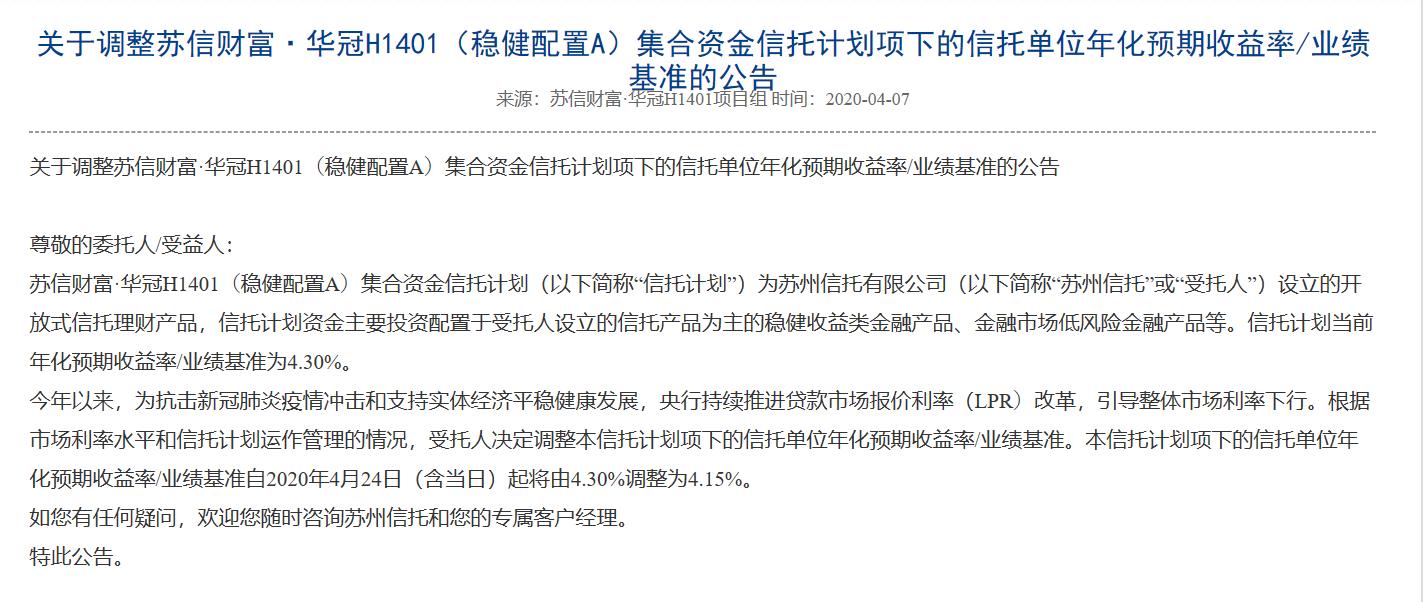 苏州信托宣布下调旗下华冠H1401集合资金信托计划预期收益