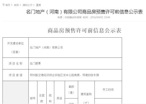 河南名门地产被投诉:业主购房多年,开发商一直未及时办理房产证