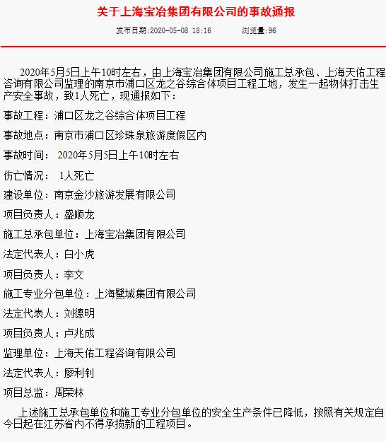 南京市浦口区龙之谷综合体项目工程工地,发生一起物体打击生产安全事故,致1人死亡