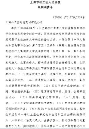 海伦堡全资子公司松江医药城失信 被法院下限制消费令