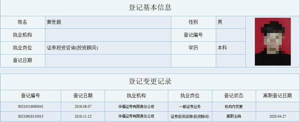 华福证券乌鲁木齐营业部一员工在基金产品销售过程中存在违规收警示函