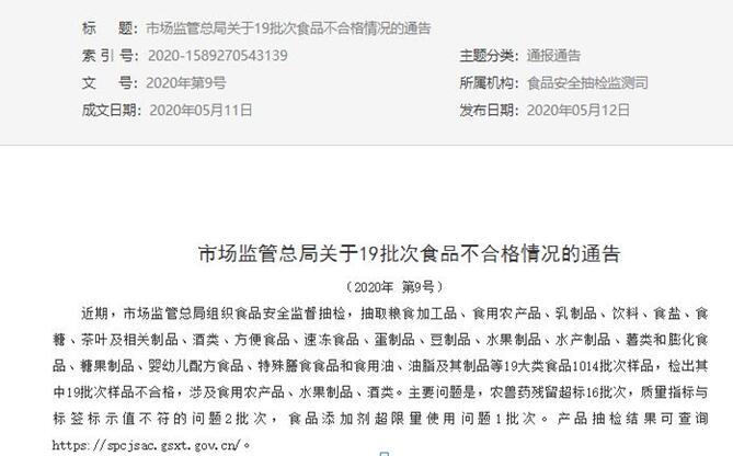 永辉超市1个月第9次登榜不合格