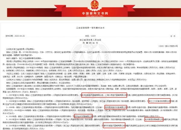 澳门官方葡京平台,浙江一县医院副院长受贿83.1万获刑 杭州亚泰医疗器材公司、上海仁奇医疗器材公司牵涉其中