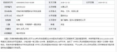 新坤朗叙无锡少批多建遭处罚 面积达1354.88平米