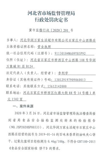 华润万家密集登榜不合格 两天江苏广东河北3地遭通报