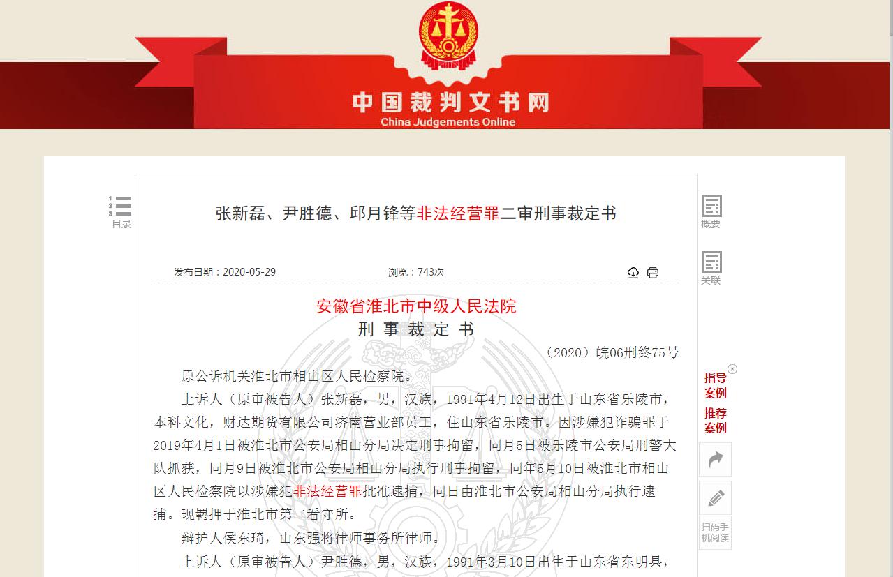 「北京期货开户」10倍杠杆+180%年化利率,这家期货营业部深陷配资大案,客户损失300多万,9名员工全被判刑!控股股东还是一家券商