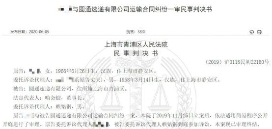 【关注】圆通速递上海承运手串到昆明变空盒 顾客起诉获判赔