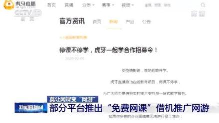 """央视新闻曝光:虎牙直播借""""免费网课""""向学生推广网游"""