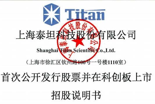 泰坦科技IPO:应收账款高达2.8亿,且规模持续增加
