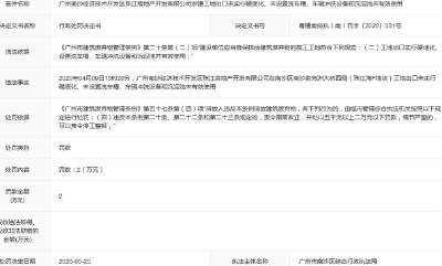 南沙珠江地产施工违法被罚2万元