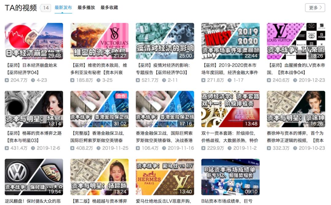 """B站知名UP主""""出走""""风波:半年收割300万粉丝 疑遭同行挖角"""