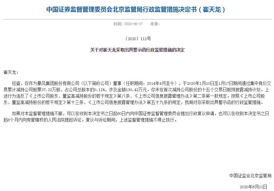 暴风集团董事崔天龙违规减持公司股票 被出具警示函