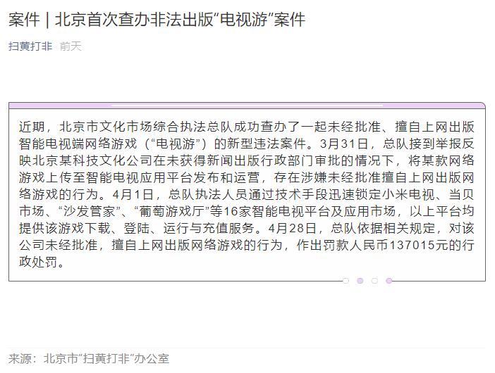 北京查办非法电视游 沙发管家、小米等16家公司遭行政处罚