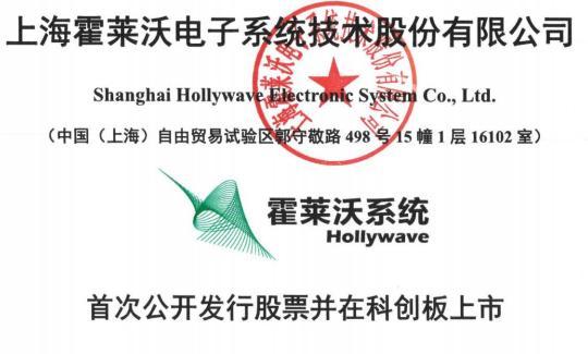 霍莱沃IPO:前五大客户集中度高,曾商标纠纷持续3年,股权变动惹争议
