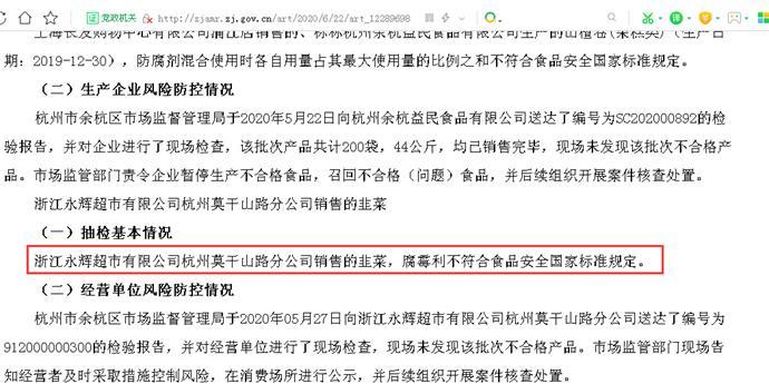 节前再被点名 永辉超市旗下7家门店被检出问题食品