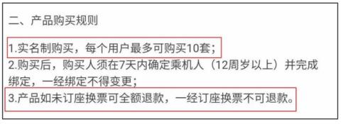 """一季度巨亏40亿 东方航空推""""周末随心飞""""被指区别对待"""