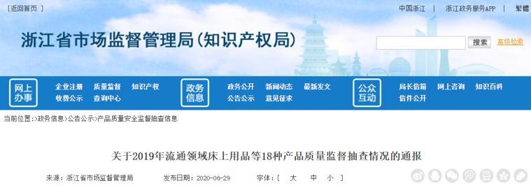 江西省区监管局宣布2019年流通领域床上用品曹18稻米产品质量监督抽查主见美的竞相款项蒸汽挂滚热笔记不合格