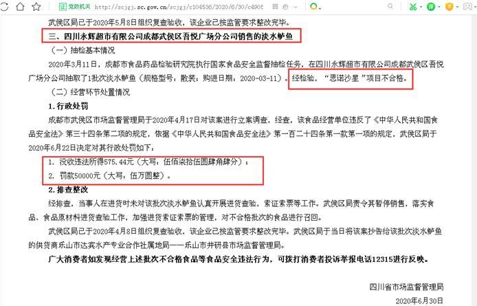 永辉超市两门店共被罚10万元:销售不合