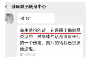 """广州叶百年屡遭投诉""""虚假宣传、诱导消费"""" 推销普通食品却称保健品"""