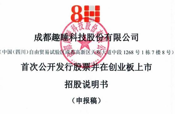 """趣睡科技IPO:因合同纠纷股权冻结,消费者投诉公示""""榜上有名"""""""