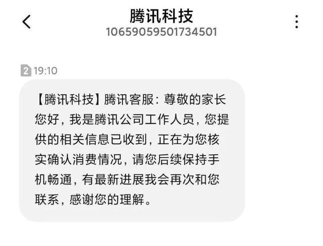 镇江十龄童游戏充值8000元,腾讯