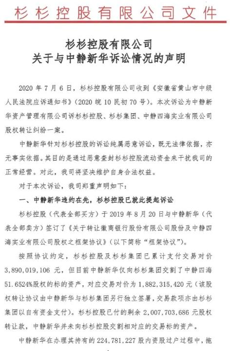 杉杉控股发布关于与中静新华诉讼情况的声明