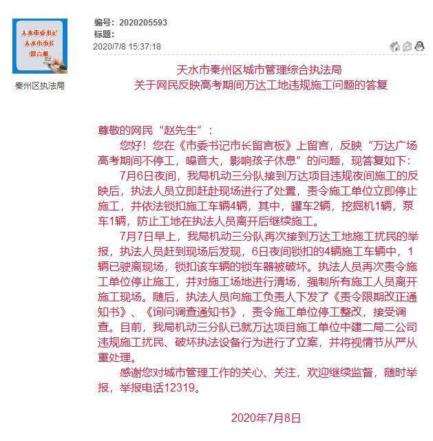 天水万达广场项目被举报噪音扰民 施工单位遭立案