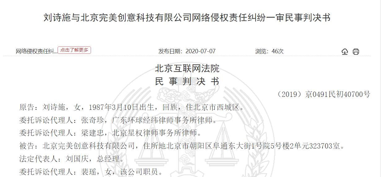 更美APP用刘诗诗伊能静照片宣传构成侵权 共判赔33万