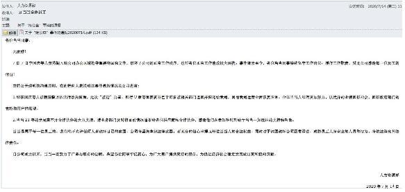 """""""庆渝年""""落幕?李国庆被行拘,当当网追回公章"""