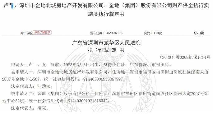 [证券配资工具]金地集团深圳遭冻结517万 刚曝虚假承诺判赔7400万