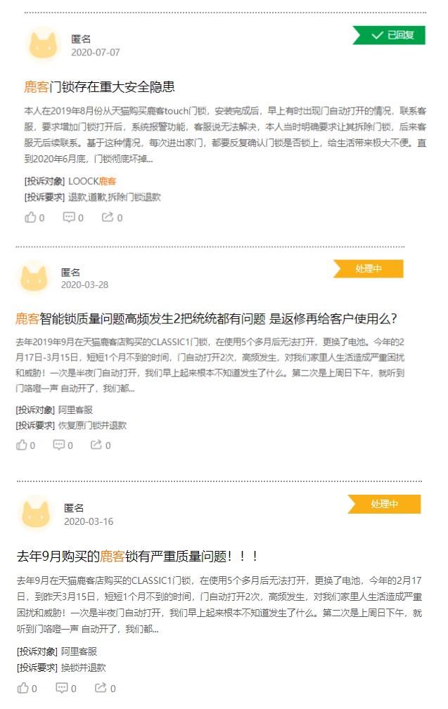陈彬的安全待解题:鹿客智能门锁质量问题频发、投诉不断 或导致品牌认可度下滑
